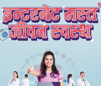 Subisu introduces New Year offer 'Internet Masta, Jeewan Swastha'