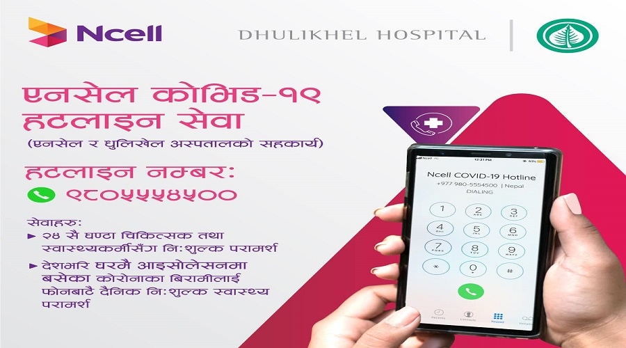 Ncell introduces hotline service for free Covid-19 counseling