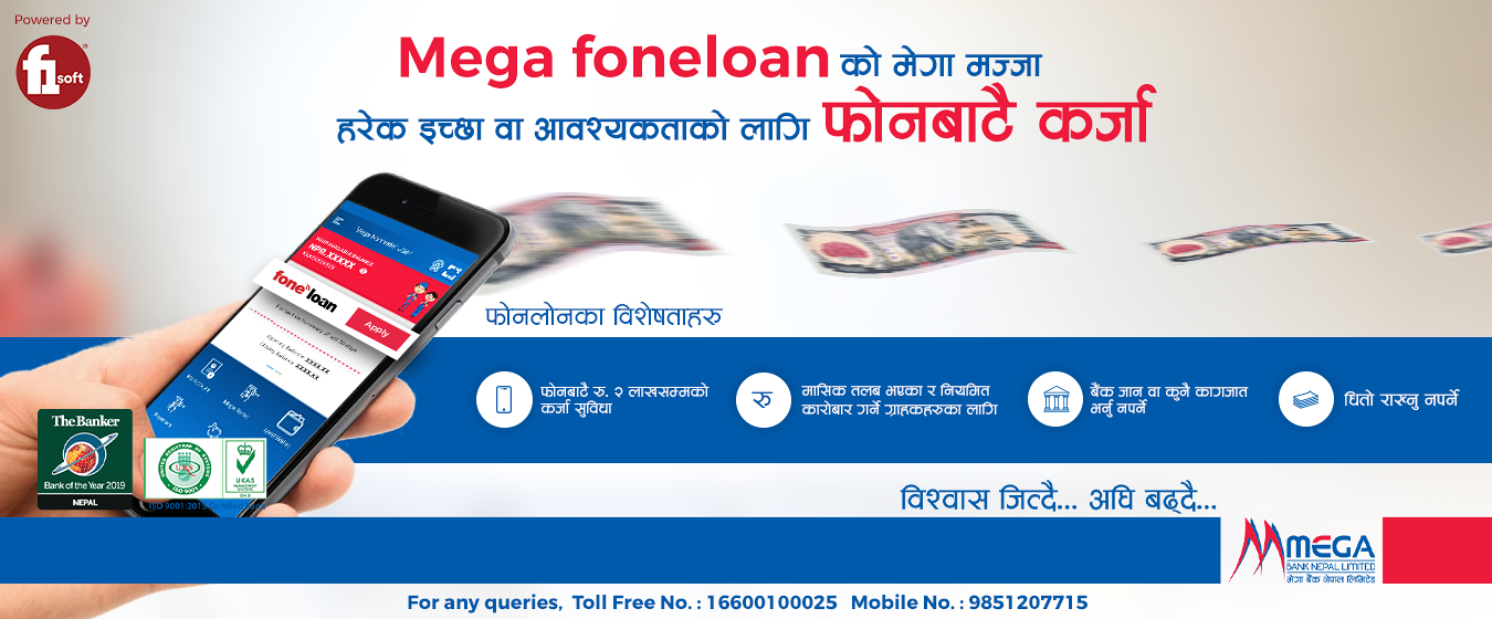 Mega Bank starts collateral free loan service up to Rs 200,000 via mobile